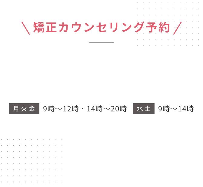 矯正カウンセリング予約 受付時間10:30~19:00 休診日 木・日・祝日