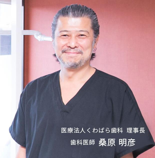 くわばら歯科医院長 桑原 明彦